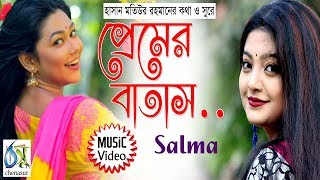 premer batas [ প্রেমের বাতাস ] salma । Bangla New Song 2018