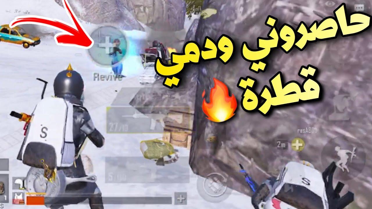 حاصروني ودمي قطره ف بطولة pmco الي شارك فيها البياتي وفليرقن ببجي موبايل