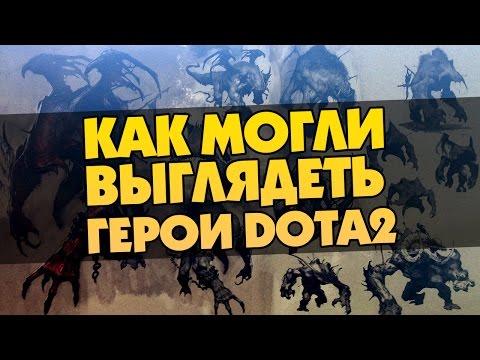 видео: АЛЬФА ВЕРСИЯ ГЕРОЕВ dota 2