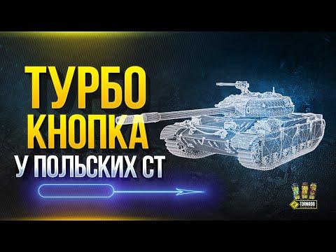 Турбо Кнопка для Польских СТ - Новая Ветка и Новая Механика