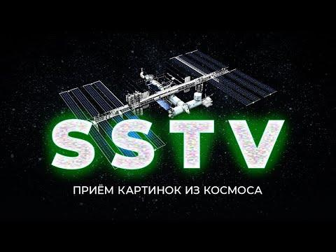 Прием картинок от космонавтов / SSTV MSS