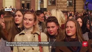У Харкові встановили новий національний рекорд