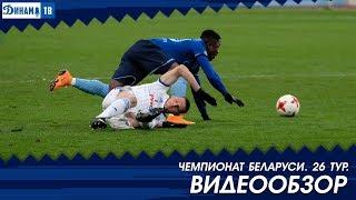 Чемпионат 2018 | Динамо Минск 1:1 Динамо Брест | обзор матча