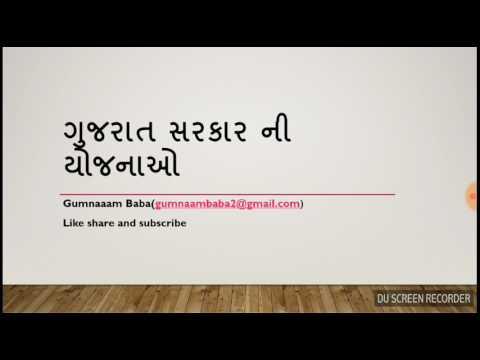 ગુજરાત સરકાર ની યોજનાઓ 2017(GUJARAT GOVT. SCHEMES 2017) gumnaambaba2@gmail.com
