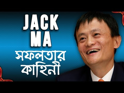 Jack Ma Success Story in Bangla | Biography | Bangla Motivational Video