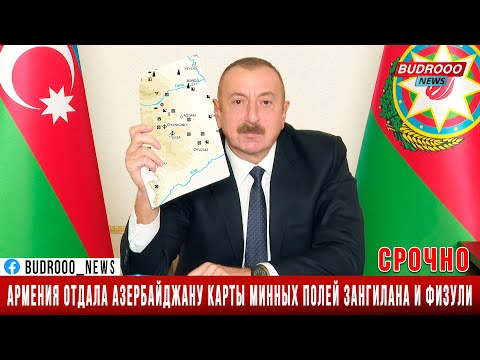 Срочно: Армения отдала Азербайджану карты минных полей Зангилана и Физули