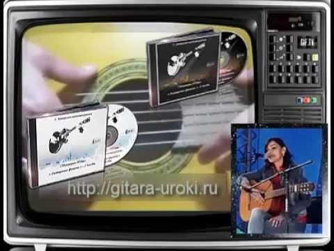 гитарные видеошколы на русском