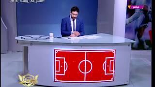 ملعب الحدث مع ك. سمير كمونة | فرحة تأهل مصر لمونديال كأس العالم 2018 بروسيا 8-10-2017