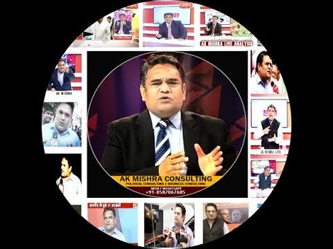 AK MISHRA - POLITICAL ANALYST | EXPERT TV PANELIST / DEBATER