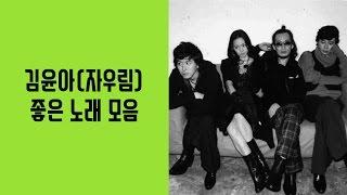 김윤아(자우림) 좋은 노래 모음