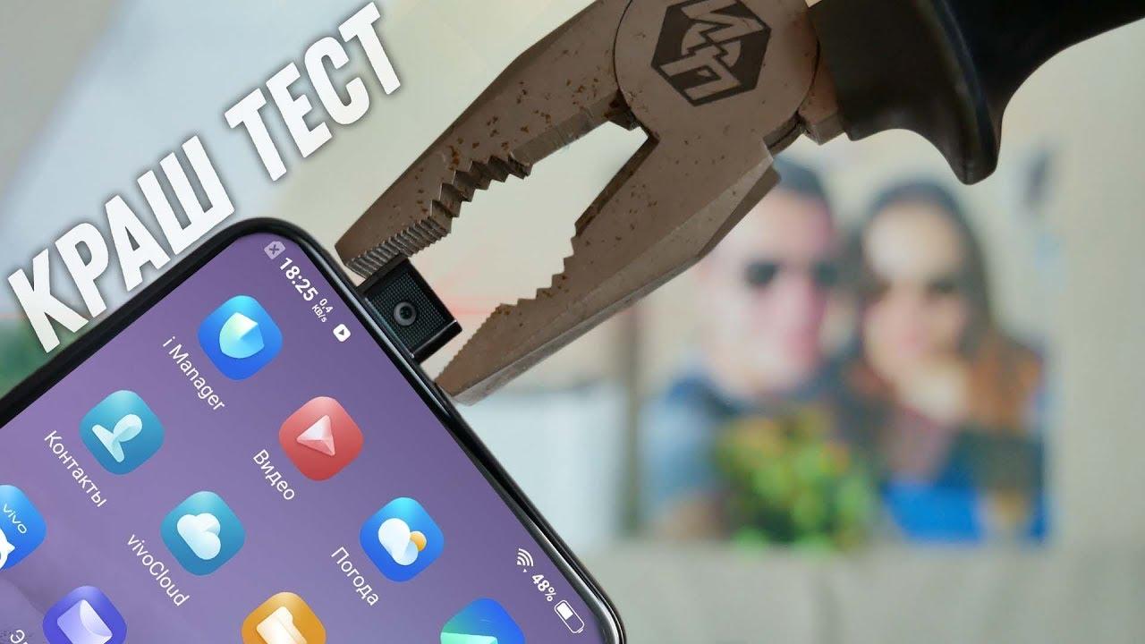 Краш тест выезжающей камеры Vivo Nex
