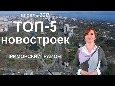 Новостройки Одессы Приморский район | Лучшие предложения апреля 2017 | Купить квартиру в Одессе