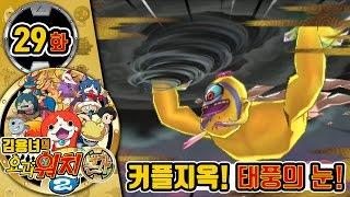 요괴워치2 본가 29화 | 커플지옥! 태풍의 눈! 김용녀 실황공략 (Yo-kai Watch 2 Bony Spirits)