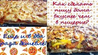 Домашняя Пицца на Толстом Тесте в Два Раза Дешевле Чем в Пиццерии!