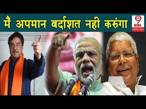SHATRUGHAN SINHA ने तोड़ा BJP से नाता RJD में होंगे शामिल...? | SPN9NEWS
