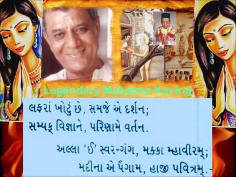 o ishwar bhajiye tane Legendary Mahatma KaviRAJ