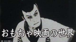【おもちゃ映画の世界】 太田米男 原野城治 井沢元彦 あおみえり オプエド