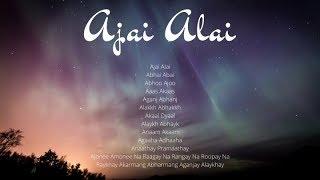 Скачать Ajai Alai Mantra