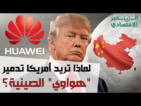 المخبر الاقتصادي لماذا تريد أمريكا تدمير شركة هواوي الصينية ومصير هواتف هواوي