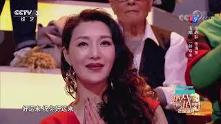 [越战越勇]《好运来》 演唱:张海燕| CCTV综艺