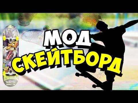 МОД СКЕЙТБОРД ДЛЯ САМП 0.3.7