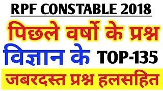 RPF Constable Exam | Science Top 135 imp questions | RPF कांस्टेबल परीक्षा Science old Question |
