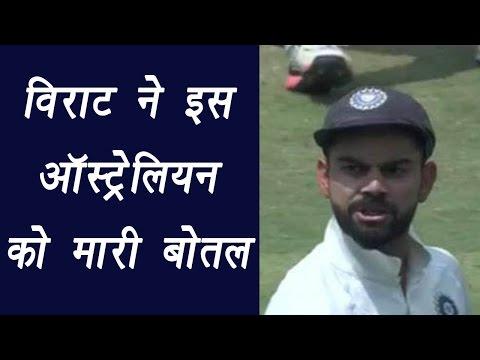 Virat Kohli hurled bottle at Australian official | वनइंडिया हिन्दी