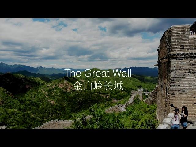 The Great Wall of China | 金山岭萬里長城