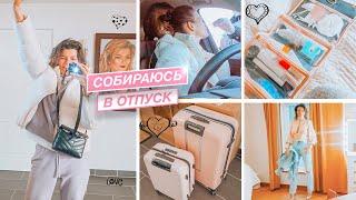 Пакую чемоданы в лето | Собираюсь в отпуск