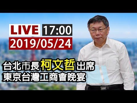 【完整公開】LIVE 台北市長柯文哲出席 東京台灣工商會晚宴