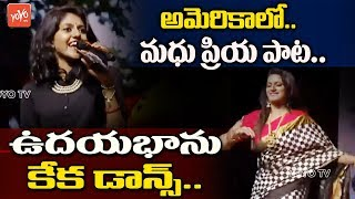 Madhu Priya Song Performance & Anchor Udaya Bhanu Dance at World Telangana Convention | YOYO TV