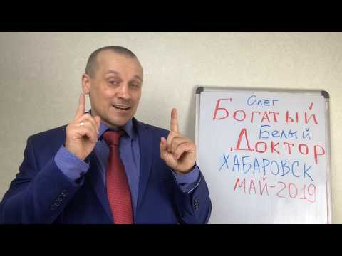 ЛИЧНЫЙ БРЕНД ВРАЧА Олег Белый, Хабаровск, май-2019 [Богатый Доктор] #ЛичныйБрендВрача #БогатыйДоктор