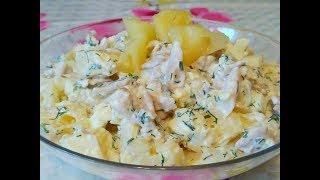Рецепт салат Курица с Ананасом. Готовиться быстро. Очень вкусно!