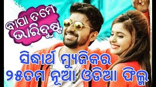 BAPA TAME BHABI DUSTA || New Odia Film Official Trailer || JAYJEET || Sidharth TV And Sidharth Music