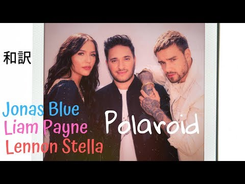 【和訳】Jonas Blue, Liam Payne, Lennon Stella - Polaroid