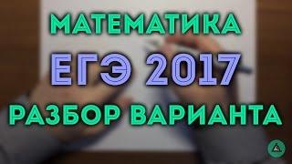 видео Решу егэ по математике 2016 гущин профильный уровень