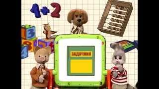 Учимся считать с Хрюшей и Филей (Учим цифры и математику) - Урок 1