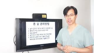 튼살관리방법 [실루엣성형외과]