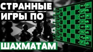Необычные компьютерные шахматы
