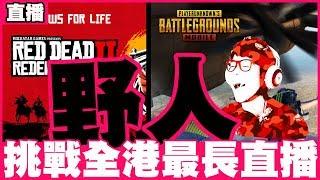 【直播24小時達成】挑戰全港最長直播|香港實況主|野人電玩