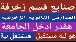 اهم أقسام مدارس الصنايع المدرسة الثانوية الزخرفية @مستر جمال طه
