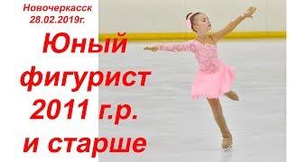 Новочеркасск. 01.03.19г. Юный фигурист 2011г.р и старше