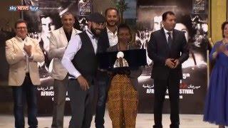 السينما توحد إفريقيا في مهرجانها السنوي