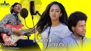 New Eritrean Music 2020- Yewhiney /Haylzgi Brhane //የውሂነይ /ብሃይለዝጊ ብርሃነ