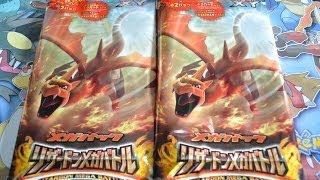 [1/2] Ouverture de 2 Lizardon Charizard Mega Battle / Mega Booster Dracaufeu