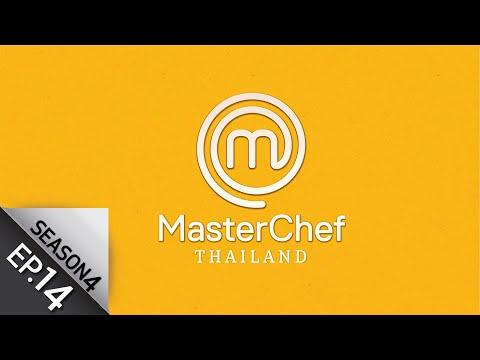 [Full Episode] MasterChef Thailand มาสเตอร์เชฟประเทศไทย Season 4 EP.14