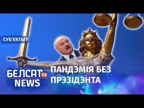 Пракурор арыштаваў Лукашэнку. @NEXTA | Прокурор арестовал Лукашенко