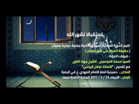 ramadan - Basrah