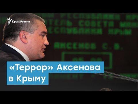 Аксенов «терроризирует» Крым