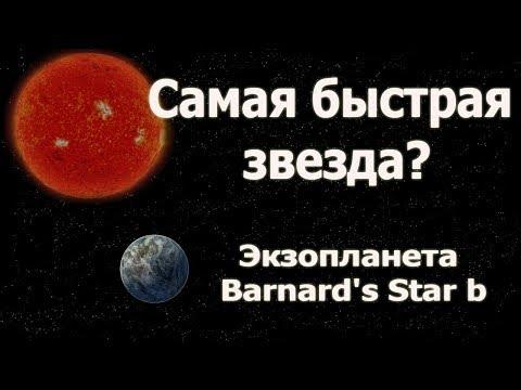 Самая быстрая звезда на небе. Экзопланета Барнарда B. Barnard's Star B